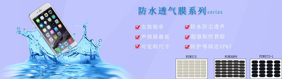 yabo16app_yabo88亚博体育app_亚博体育官网下载苹果 - yabo16app透音膜_防尘yabo16app透声膜_yabo16app通音膜-蒲微(上海)yabo16app防尘透声产品供应商