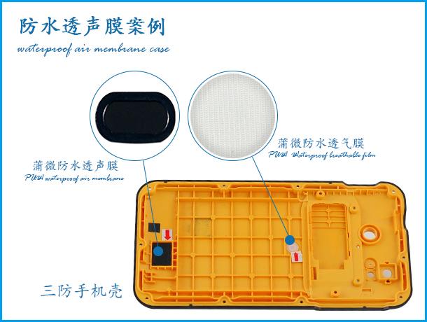 手机壳应用防尘yabo16app透声产品亚博体育官网下载苹果