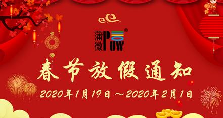 PUW蒲微2020年春节放假通知安排