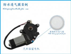 汽车摇窗电机用yabo16app透气膜亚博体育官网下载苹果